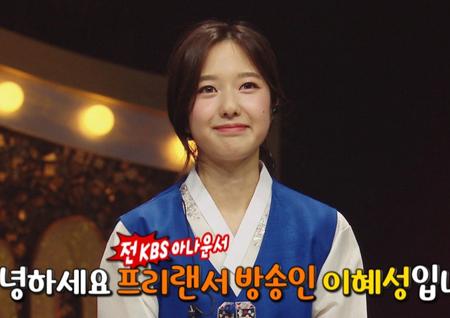 '복면가왕' 비쥬 주민→'전현무♥' 이혜성 깜짝 등장… 4주 연속 '시청률 1위'