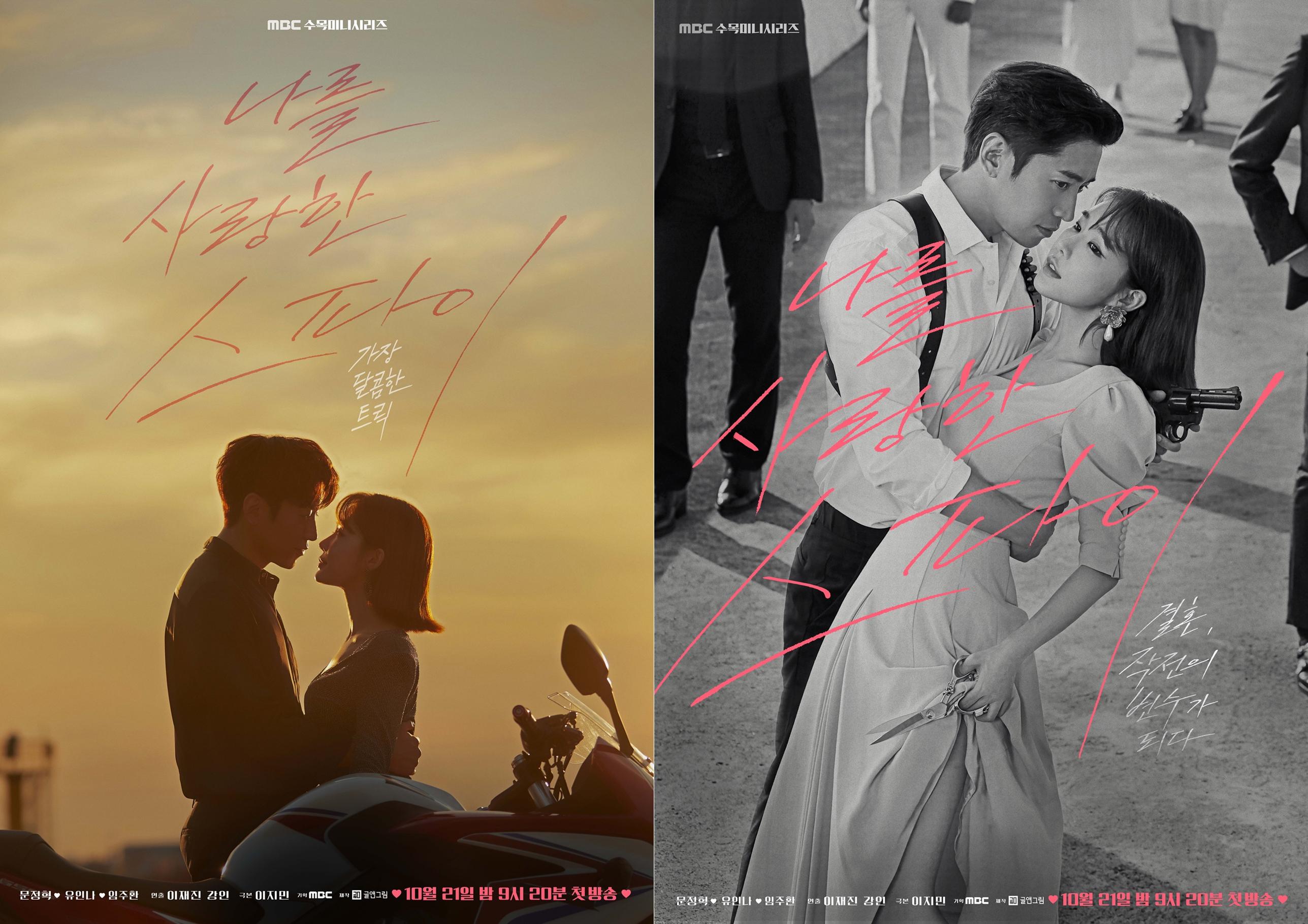 '나를 사랑한 스파이' 본방과 동시에 중국판 OTT '아이치이'에서도 볼수 있다!