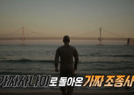 '실화탐사대' 故손현승 씨의 마지막 여정→돌아온 가짜 사나이