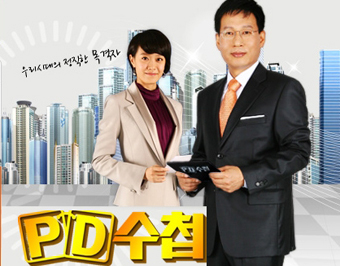 TVian 2008 의미있는 방송 프로그램 어워드 ⑨