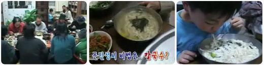 할머니 손맛, 경북 영주 손칼국수