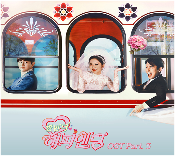 <한번 더 해피엔딩> 홍대광, OST 대열 합류! 장나라-정경호 로맨스곡  'LOVE begins'