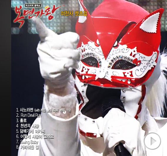 [가왕앨범⑨] 17·18·19·20·21대 복면가왕 '여전사 캣츠걸' 노래 모아듣기