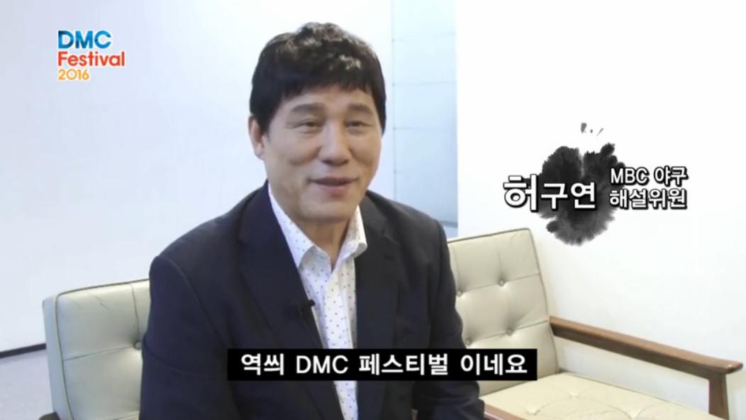 """[영상] 허구연식 〈DMC 페스티벌〉 홍보? """"즈응말로 축제 재미쓰요"""" 이미지-1"""