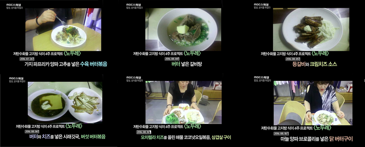 <MBC Special> The Misconception of Fat 'Low Carb High Fat' diet is gaining attention