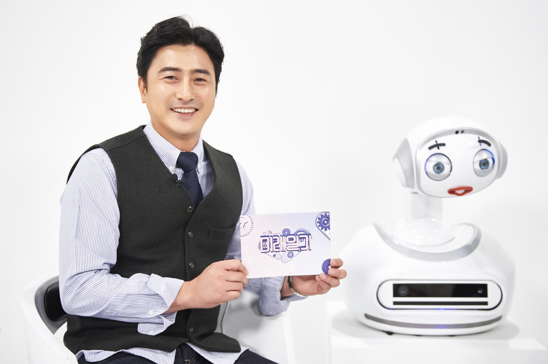 '웃픈 예능'<미래일기> 시즌제로 시청자에게 첫 인사! 이미지-2