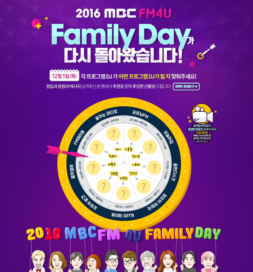 [이벤트] 2016 MBC 라디오 패밀리데이, DJ와 프로그램 매칭하고 행운을 잡아라!