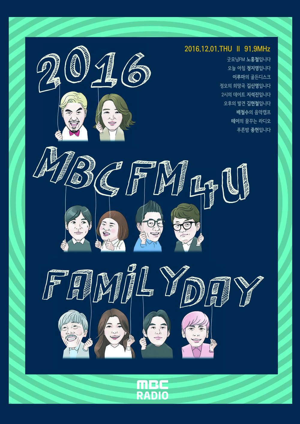 12월 1일은 MBC 라디오 <패밀리데이>! DJ들이 '교차'로 꾸미는 라디오는?
