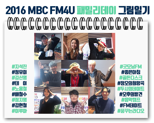 [비하인드] DJ들의 대이동! MBC 라디오의 잔치 '패밀리데이'에 무슨일이?