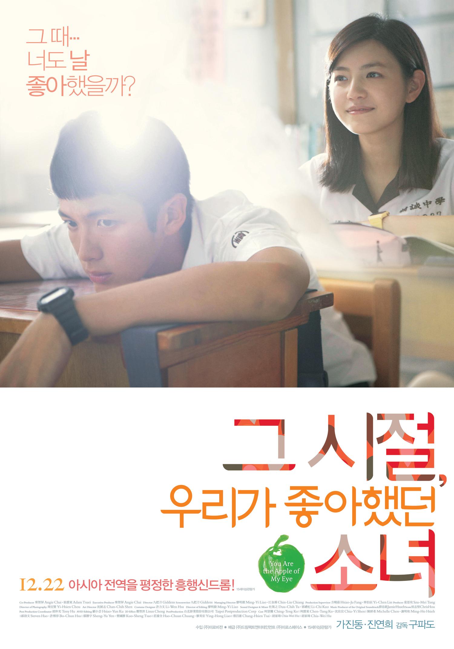 [영화종합] 첫사랑의 아련함 담은 로맨스 영화들 재개봉 열풍!