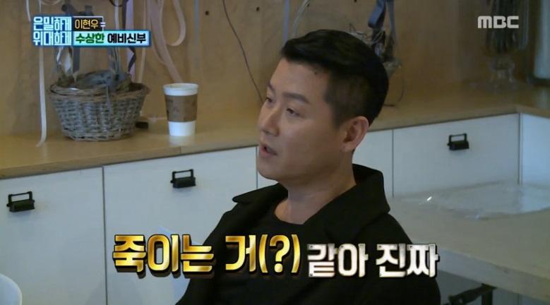 """이현우, 조우종 결혼 소식에 """"만나는 사람은 여자지?"""""""