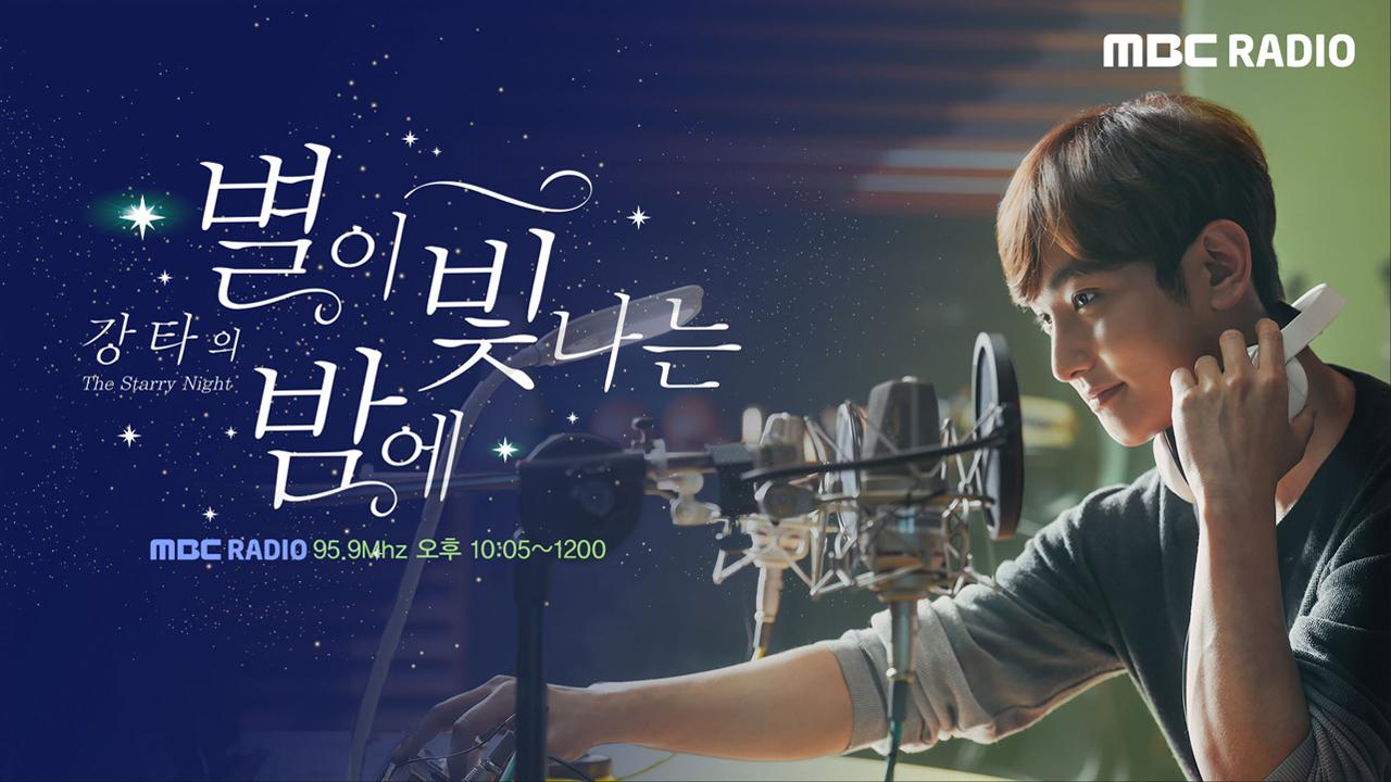 고향 가는 길, '설특집' MBC 라디오로 재밌게 풍성하게 보내세요~