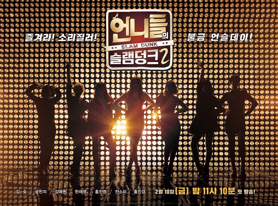 '불금' 화끈한 언니들이 온다! <언니들의 슬램덩크 2> 포스터 공개