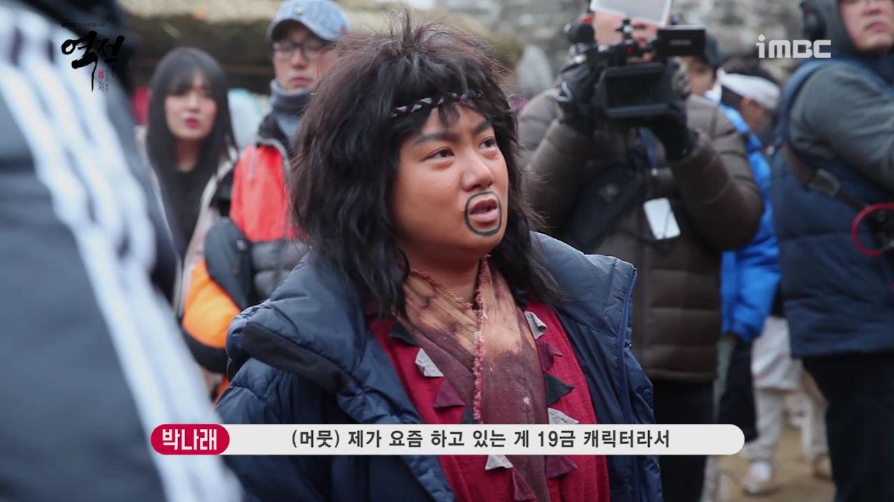 <역적> 박나래, 19금 개그 통편집? 시청률 대박 예언까지!
