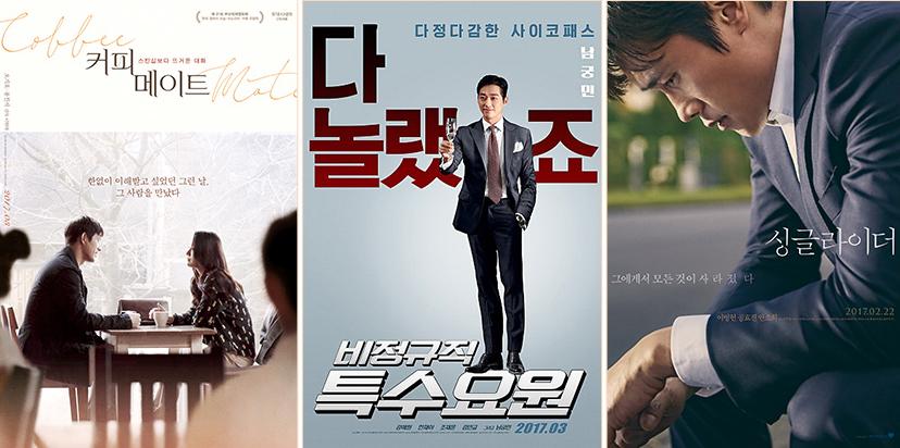 이병헌-남궁민-오지호까지, 3월 극장가를 잡을 3色 배우들