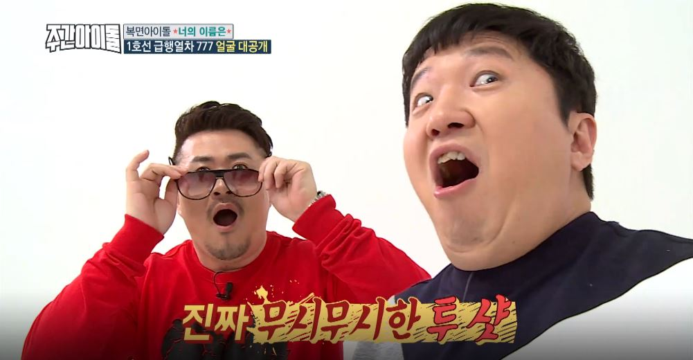 제1회 복면아이돌 '너의 이름은' 주인공은?
