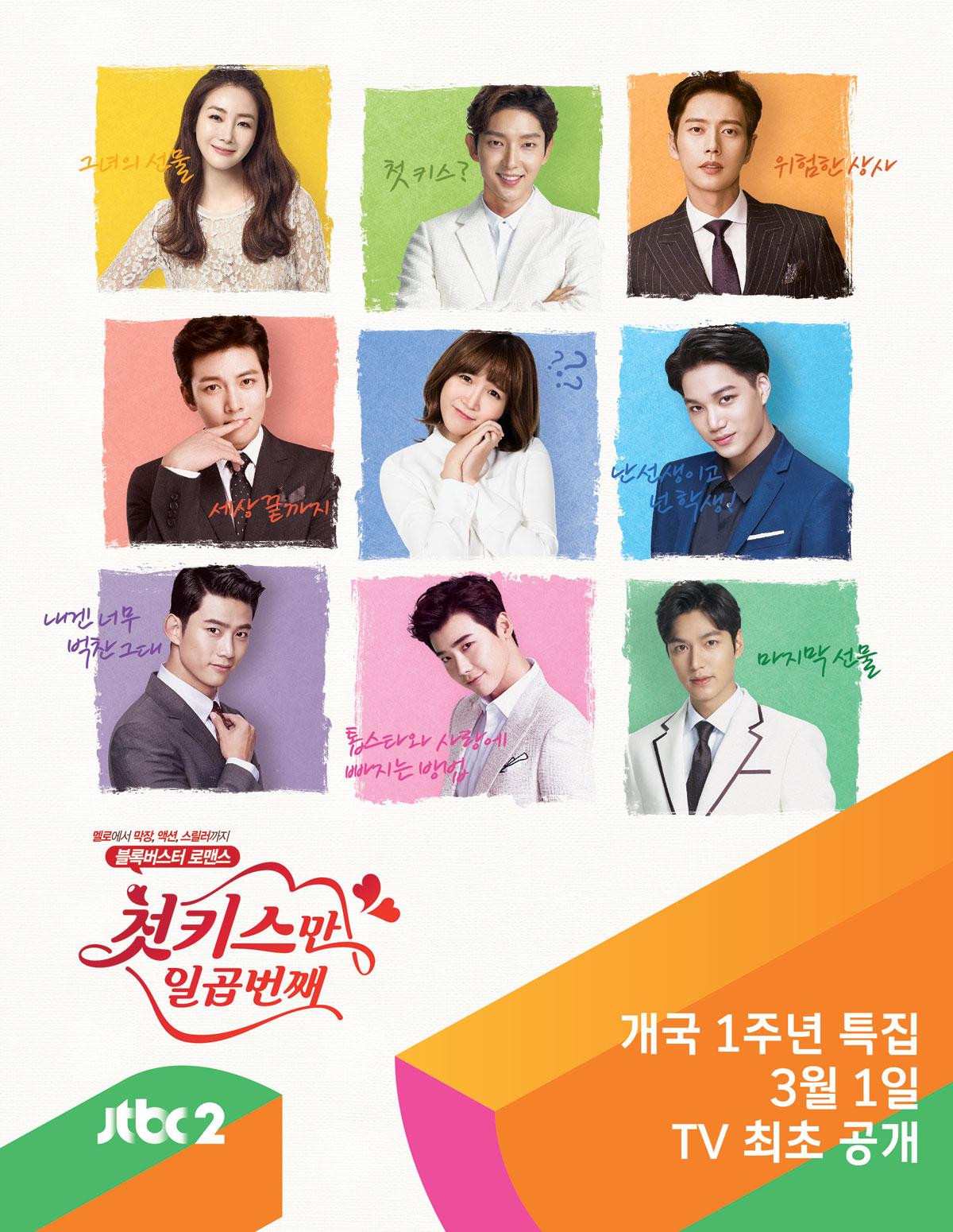 개국 1주년 JTBC2, 지창욱부터 엑소까지! 초특급 라인업 대잔치