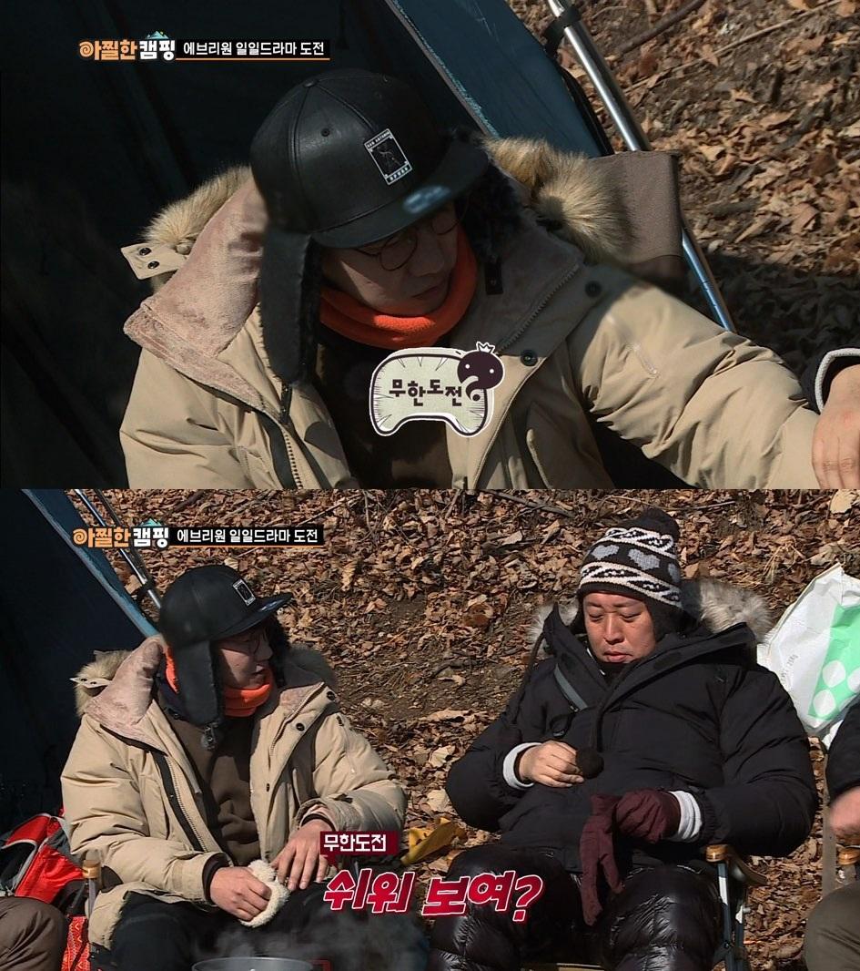 <아찔한 캠핑> 조우종, <무한도전> 광희 빈자리 채우고파