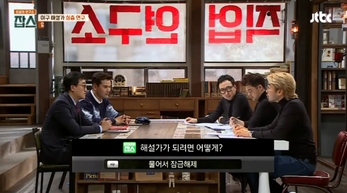 [TV성적표] <비정상회담>과 <아는 형님> 사이? <잡스> 첫방송 어땠나