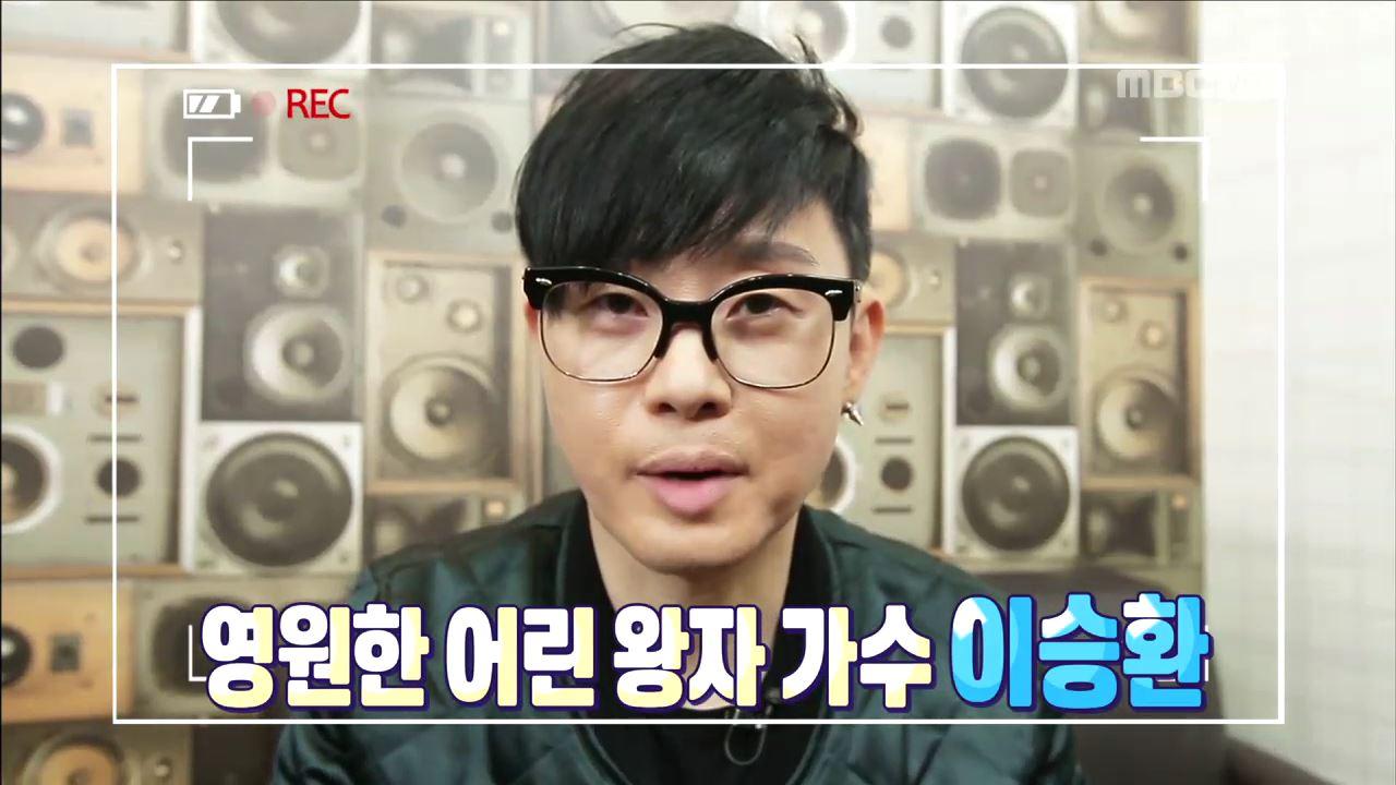 [스타팅] 아름다운 소신을 노래하는 '어린왕자' 이승환과의 만남 <섹션TV>