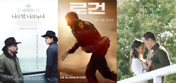 [영화종합] <나의 딸, 나의 누나>부터 <로건>까지 3월 극장가를 잡은 '감성파 영화들'