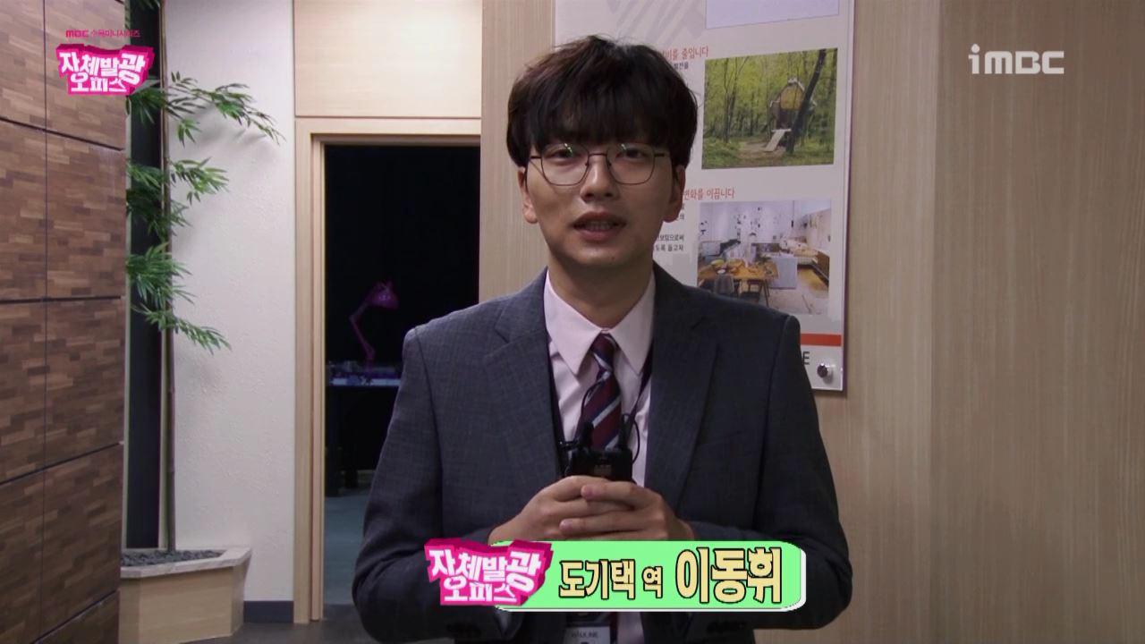 """[인터뷰] <자체발광 오피스> 이동휘, """"단벌신사? 넥타이라도…"""""""
