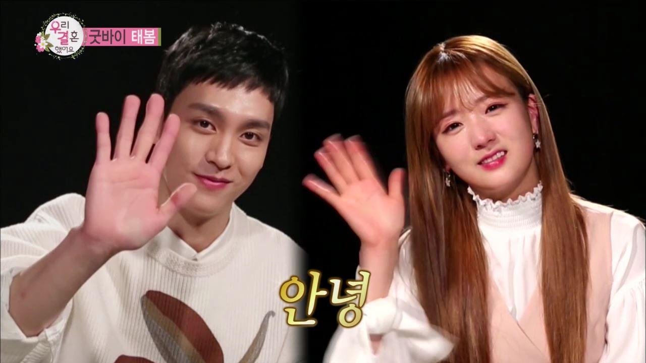 [스페셜영상] 벌써 그리운 '태봄'! <우결> 최태준♡윤보미, 팬들을 위한 마지막 선물!
