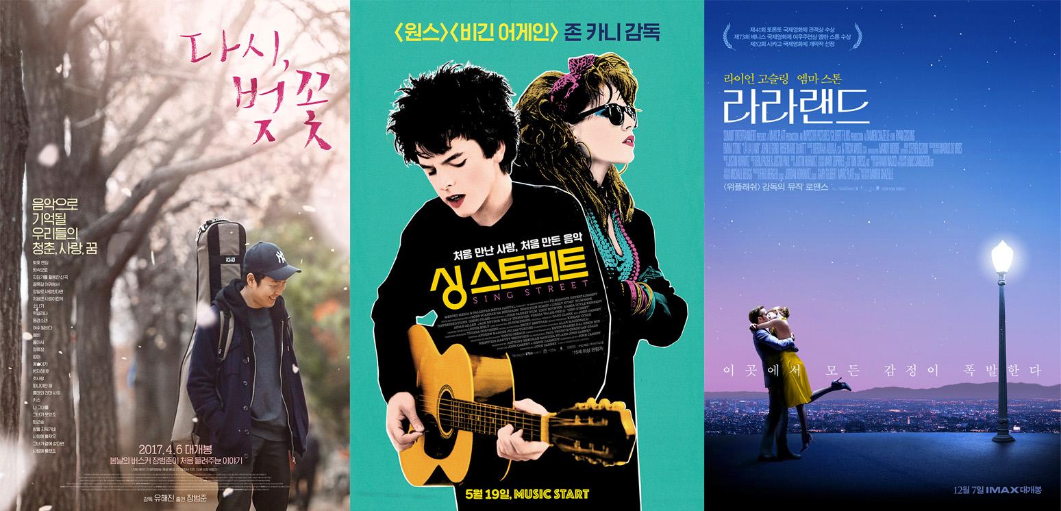 <다시, 벚꽃> 청춘과 음악이 만나 환상의 영화가 되다!