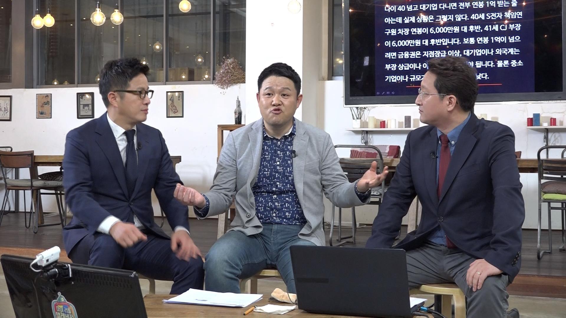 <마이 리틀 텔레비전> 김구라, 취업난 속 모든 직업 파헤친다!