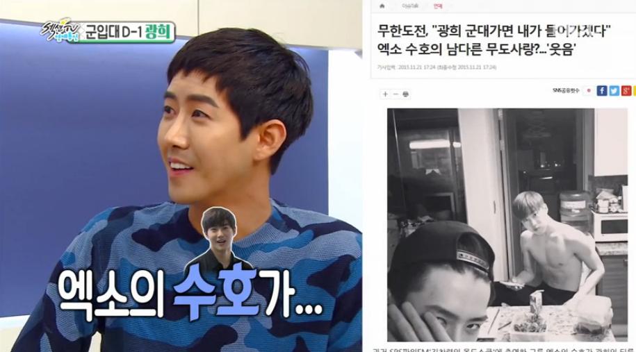 광희 입대 D-1, <무한도전> 후임은? 'EXO 수호?