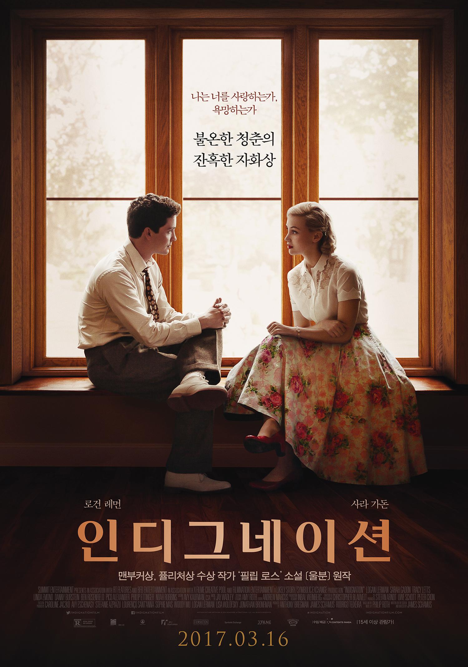 [영화종합] 엠마 왓슨부터 로건 레먼까지, '봄날의 3色 로맨스 영화'