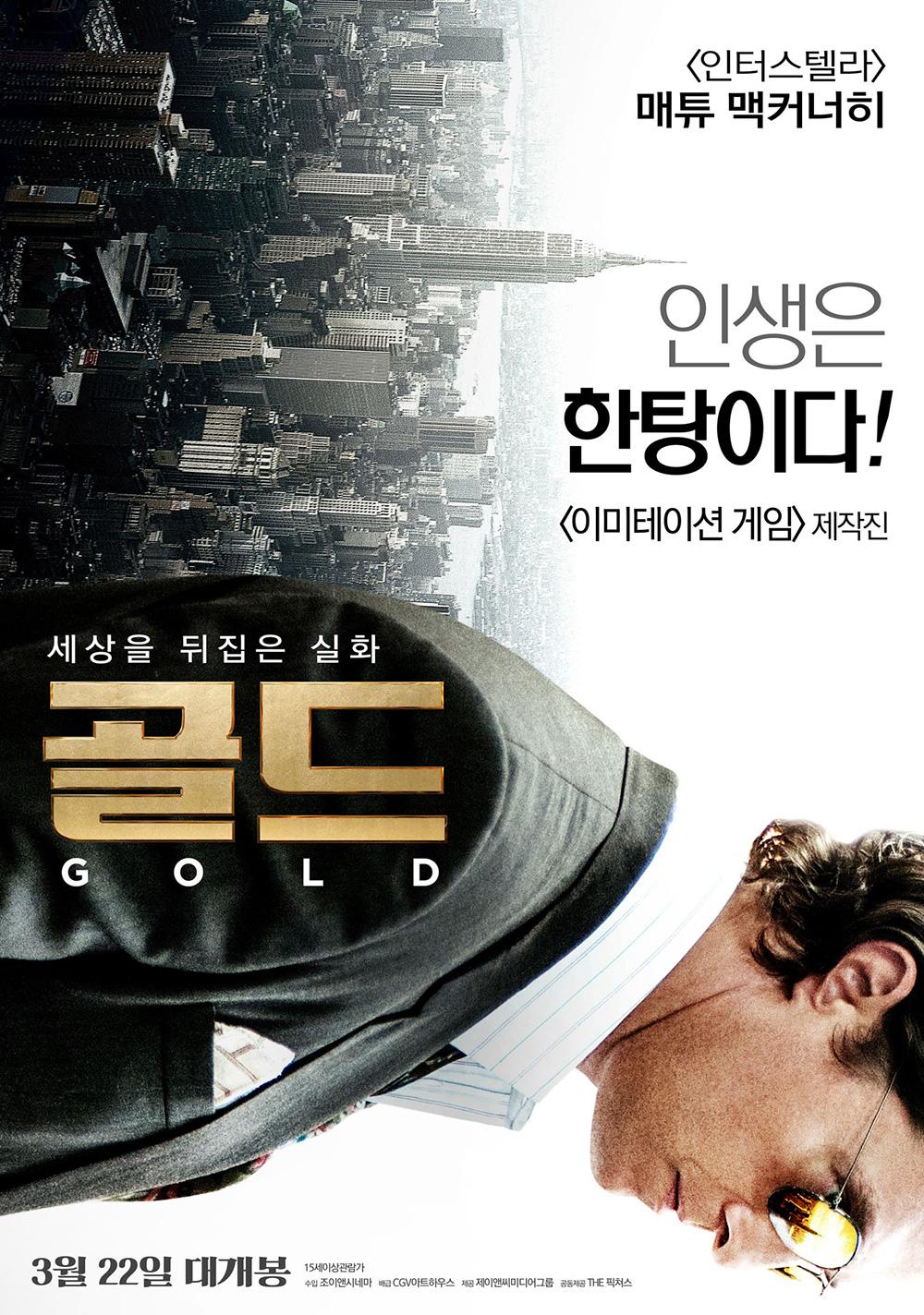 [영화종합] <지니어스>부터 <골드>까지, '실화'를 품은 위대한 삶의 재조명