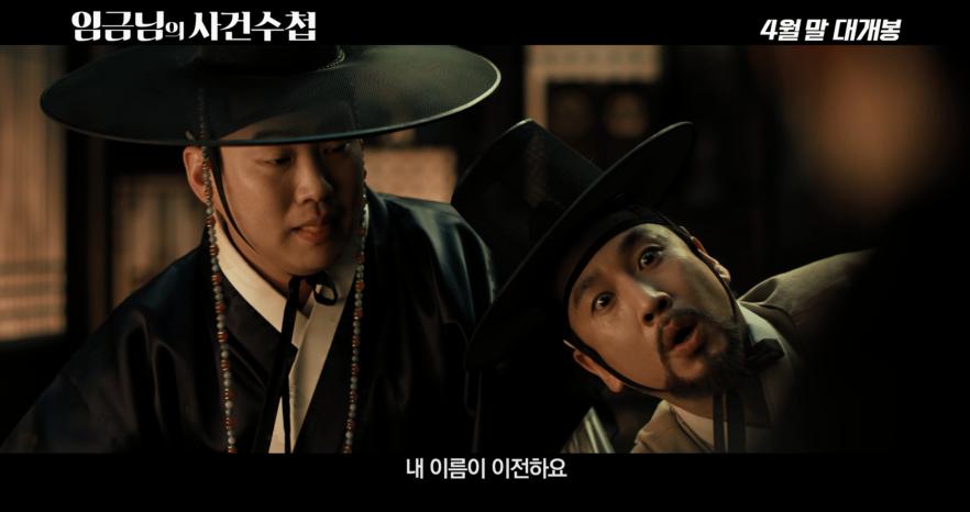 <임금님의 사건수첩> 이선균-안재홍, '유쾌+통쾌' 케미 가득한 예고편!