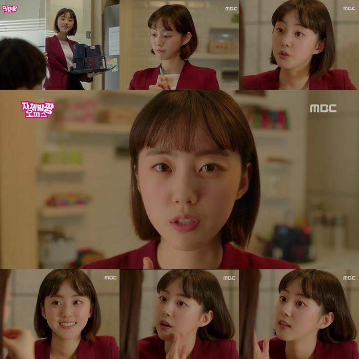 <자체발광 오피스> '비서 역' 박세완, 확실한 눈도장!