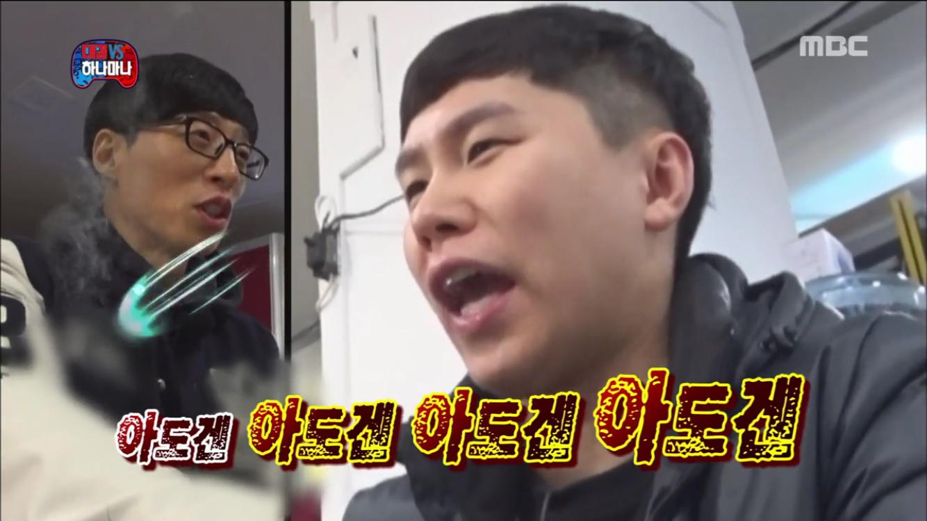 """""""열받네"""" 유재석, 현란한 양세형 연속 '아도겐'에 완패! '부글부글'"""
