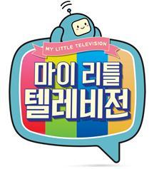 <마이 리틀 텔레비전> 젊은 감각과 볼거리 풍성, 당일 화제성 1위 기록!