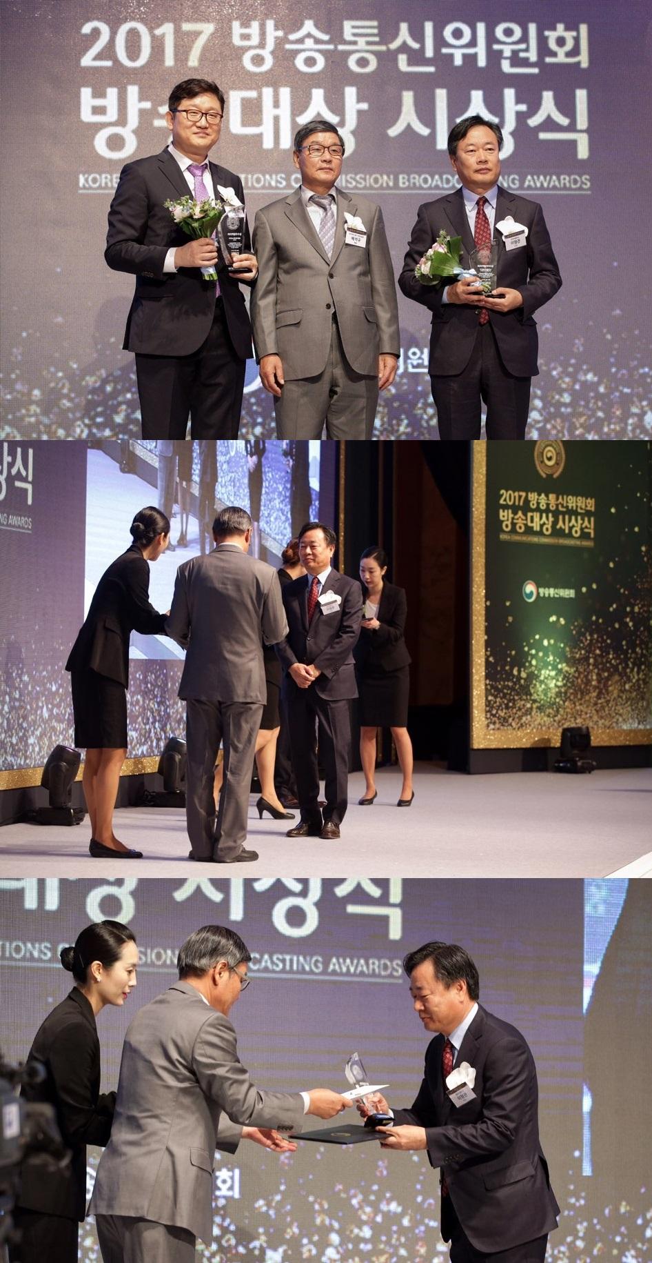 MBC스포츠플러스, '2017 방송통신위원회 방송대상' 우수상 수상