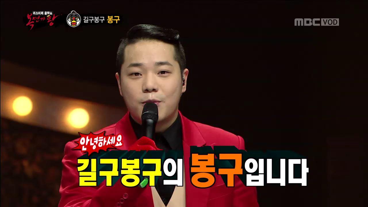 [편견打파] '가왕' 강남제비, 봉구부터 '야구소녀' 고아성까지! <복면가왕>