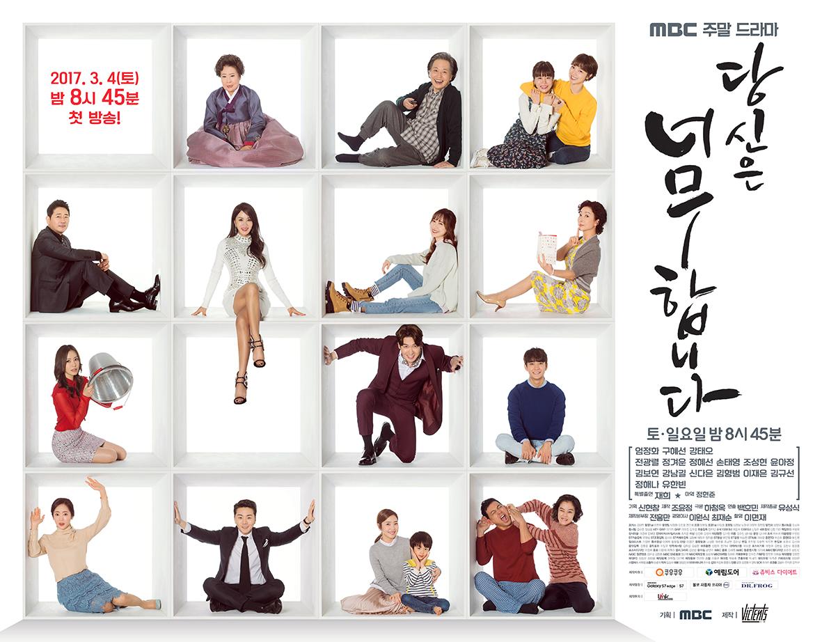 <당신은 너무합니다> 엄정화-구혜선, 갈등 시작…'시청률 13.6%'