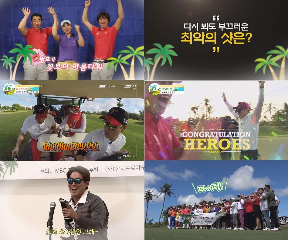 <골프 in Guam> 대장정 마무리, '미공개 영상 모두 공개!'