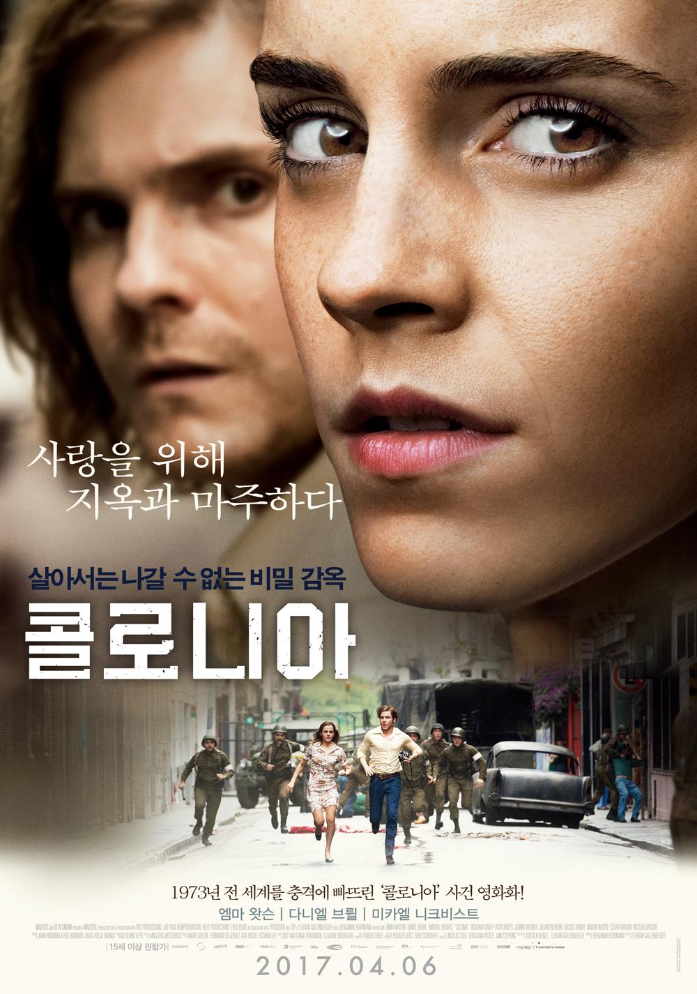 <콜로니아> 엠마 왓슨, 스릴러로 매력 더한다…'메인 예고편 공개'