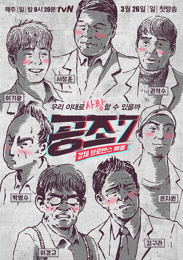 <공조7> 포스터부터 '싱크로율 100%'…꿈의 멤버, 꿀잼을 부탁해