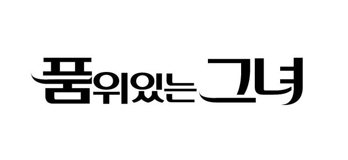 <품위있는 그녀> JTBC 금토드라마로 '편성 확정'