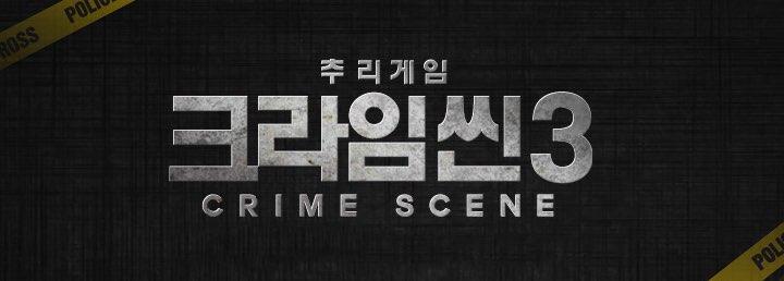 <크라임씬3> 추리 예능의 본좌가 돌아온다!