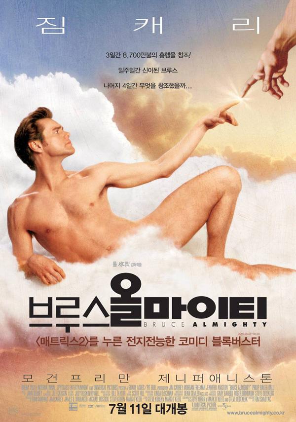 [영화종합] <오두막>, <브루스 올마이티>, <도깨비>까지 '神들의 재림'