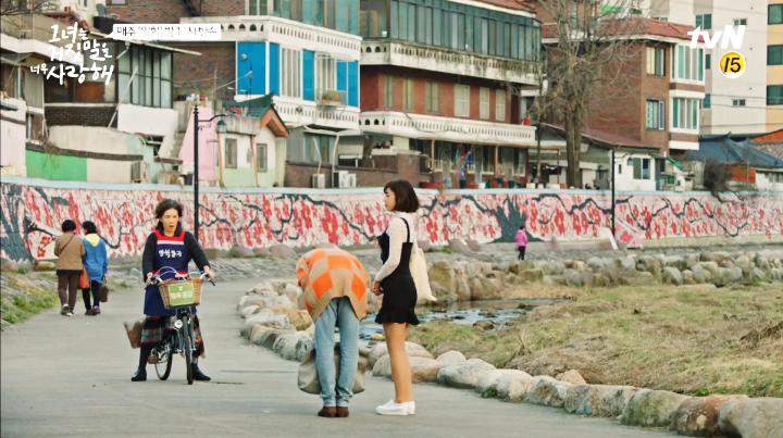 [소소(所所)한 그곳] <그거너사> 속 이현우♡조이가 걸었던 '감성 벽화길'은?