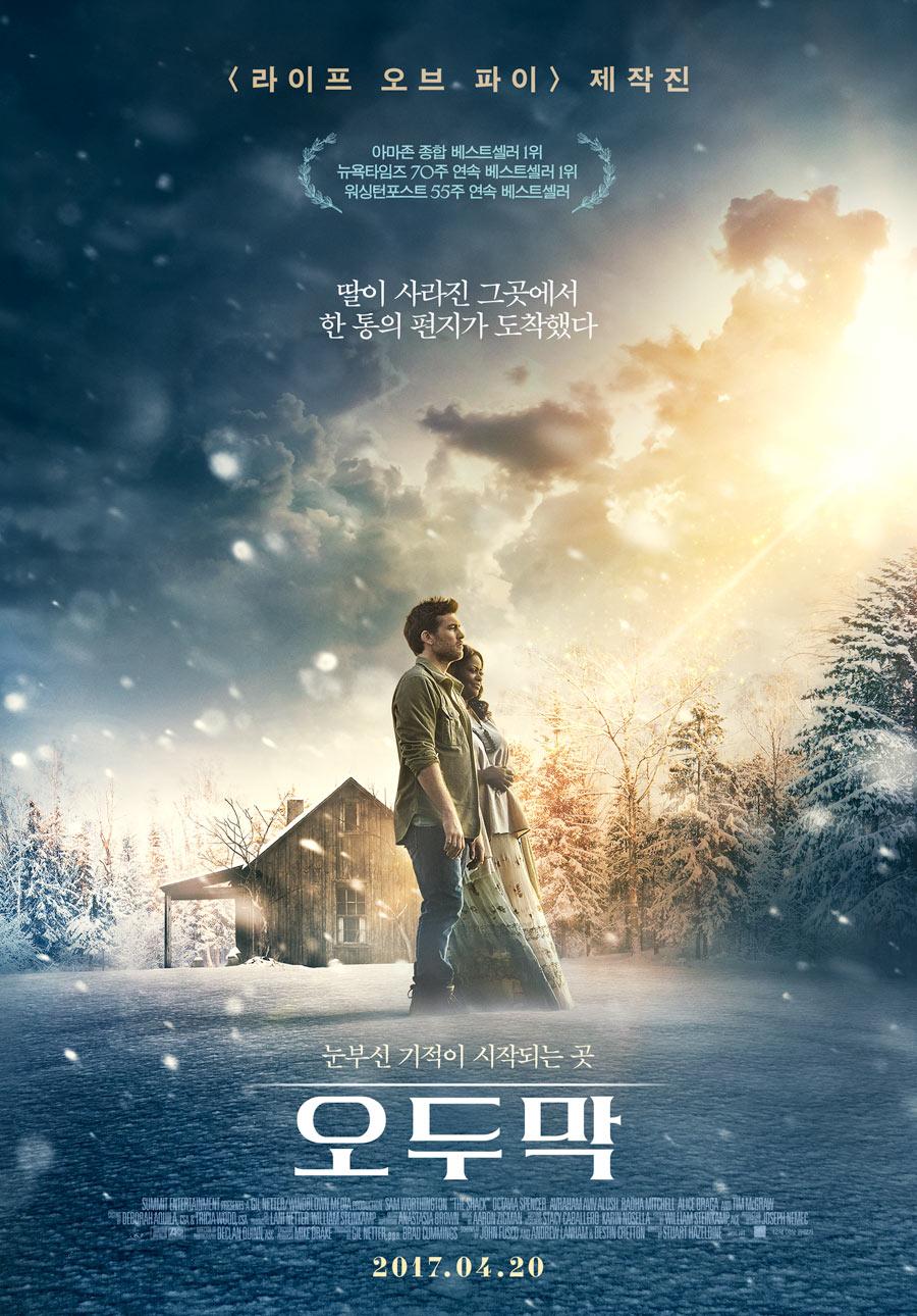 4월, 극장가에 감동의 물결을 선사할 종교 영화들이 온다!