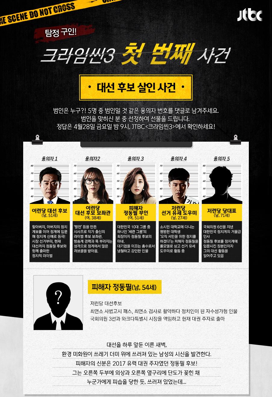 <크라임씬3> 첫 번째 에피소드부터 강렬하다! '대선 후보 살인 사건'
