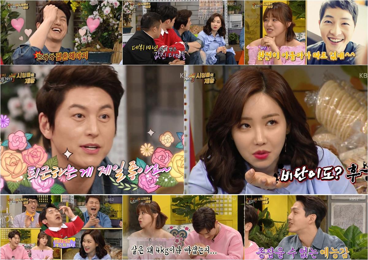 <해피투게더3> 류수영-이유리, 토크+시청률 모두 챙긴 '윈윈토크'