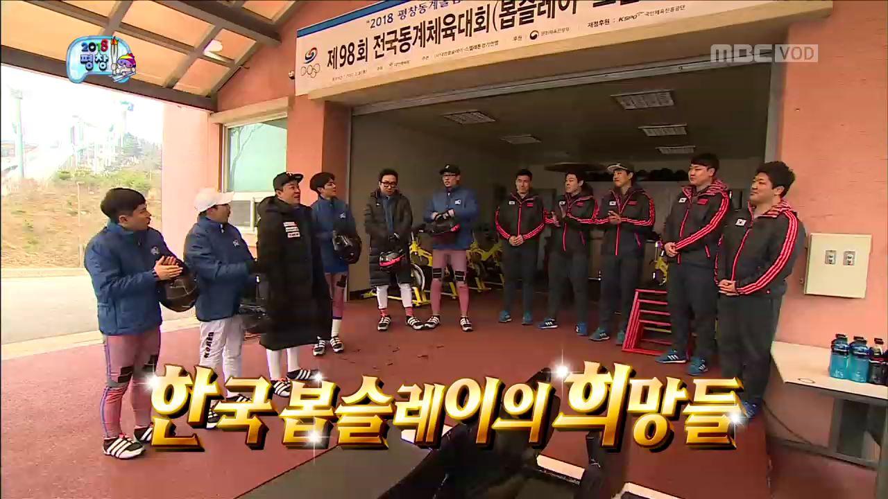 """""""이게 무한도전!"""" 한국봅슬레이 대표팀, <무한도전> 보고 입문했다!"""
